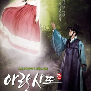 Arang and the Magistrate Episode 10