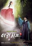 Arang and the Magistrate korean drama review