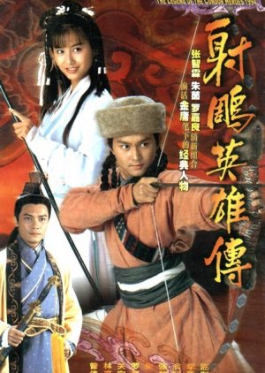 The Legend of the Condor Heroes 1994 (1994) poster