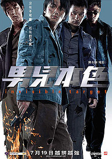 Invisible Target (2007) poster