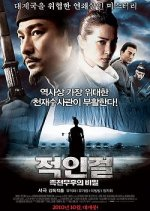 Detective Dee and the Mystery of the Phantom Flame (2010) photo