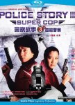 Police Story (Guide to the Series)