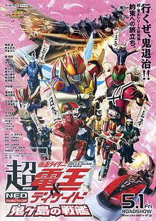 Cho Kamen Rider Den-O & Decade Neo Generations: The Onigashima Warship (2009) poster