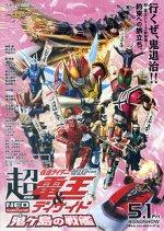 Cho Kamen Rider Den-O & Decade Neo Generations: The Onigashima Warship (2009) photo