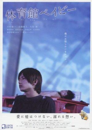 Taiikukan Baby japanese movie review