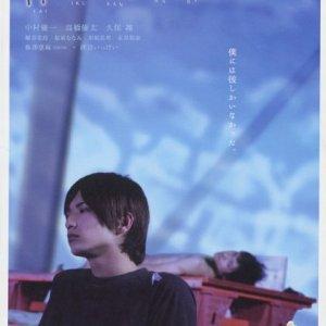 Taiikukan Baby (2008)