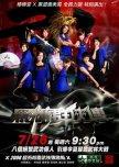 Taiwanese Dramas