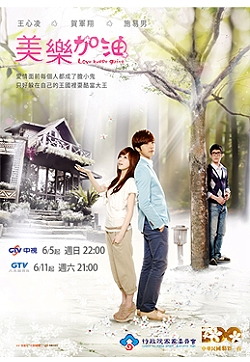 Love Keeps Going (2011) poster