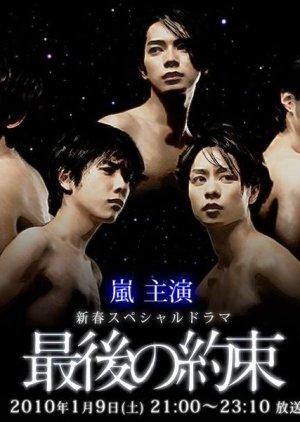 Saigo no Yakusoku (2010) poster