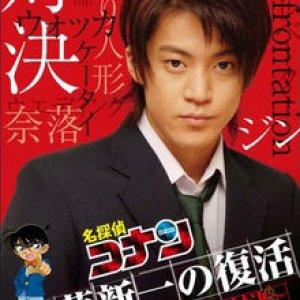 Kudo Shinichi no Fukkatsu! Kuro no Soshiki to no Taiketsu (2007) photo