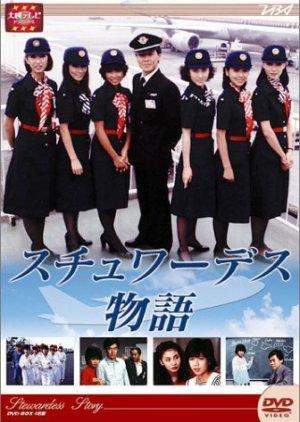 Stewardess Monogatari