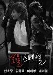KBS/KBS2 Drama Special