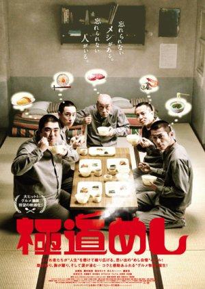 Sukiyaki (2011) poster