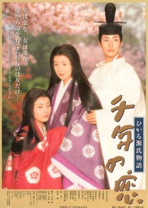 Genji: A Thousand Year Love (2001) poster
