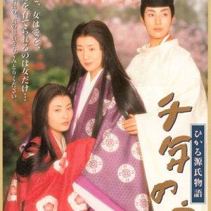 Genji: A Thousand Year Love (2001) photo
