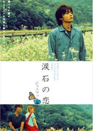 Jenifa (2004) poster