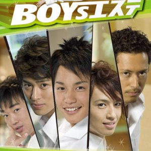 Boys Este (2007) photo