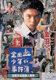 Kindaichi Shonen no Jikenbo 2