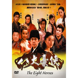 Eight Heroes (2005) poster