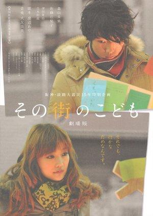 Sono Machi no Kodomo (2011) poster