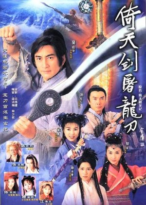 The Heaven Sword & the Dragon Sabre (2001) poster