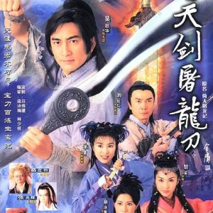 The Heaven Sword & the Dragon Sabre (2001) photo
