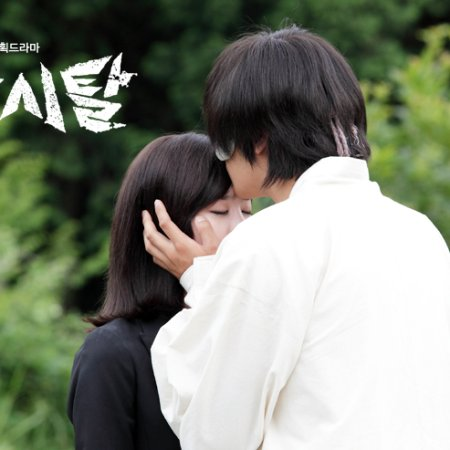 The Bridal Mask Episode 13