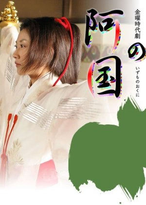 Izumo no Okuni (2006) poster
