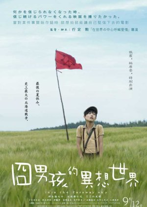 Into the Faraway Sky (2007) poster