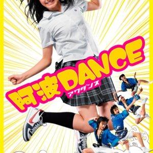 Awa Dance (2007) photo