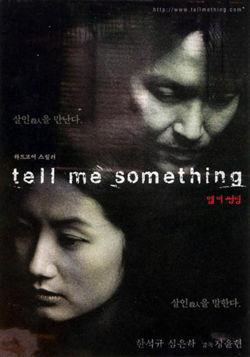 Tell Me Something (1999) poster