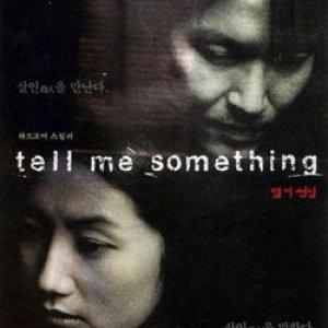 Tell Me Something (1999) photo