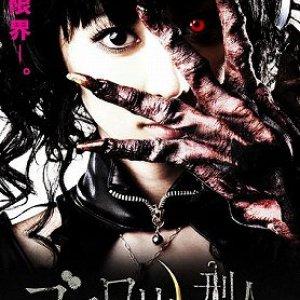 Gothic & Lolita Psycho (2010) photo