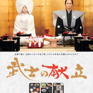 A Tale Of Samurai Cooking - A True Love Story (2013)