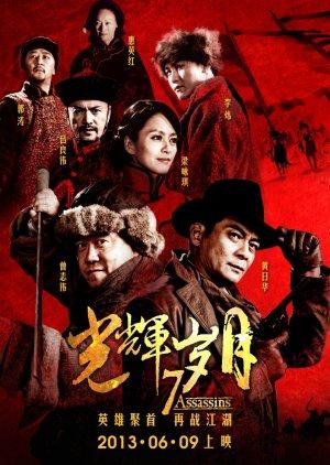 7 Assassins (2013) poster