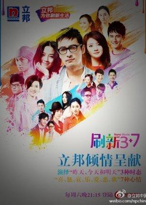 Refresh 3+7 (2012) poster