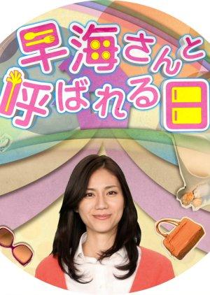 Hayami san to Yobareru Hi SP