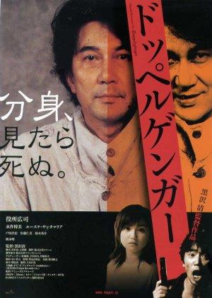 Doppelganger (2003) poster