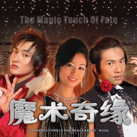 The Magic Touch of Fate (2004) photo