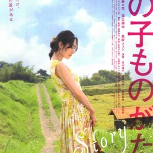 Your Story (2009) photo
