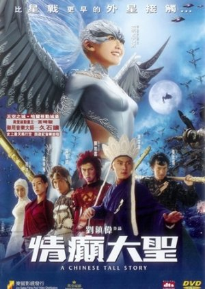 A Chinese Tall Story (2005) UNCUT 720p BluRay Eng Subs [Dual Audio] [Hindi DD 2.0 – Chinese 5.1] x264