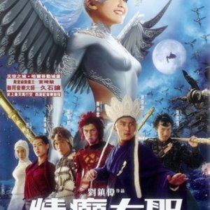 A Chinese Tall Story (2005) photo