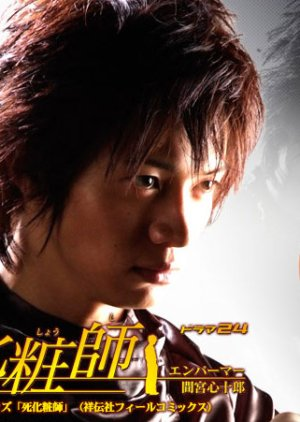 Shigeshoshi (2007) poster