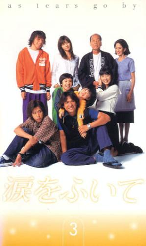 Namida wo Fuite (2000) poster