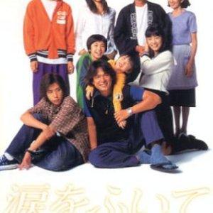 Namida wo Fuite (2000) photo