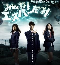 All Esper Dayo! (2013) poster
