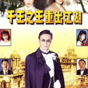 King of Gamblers (1996)