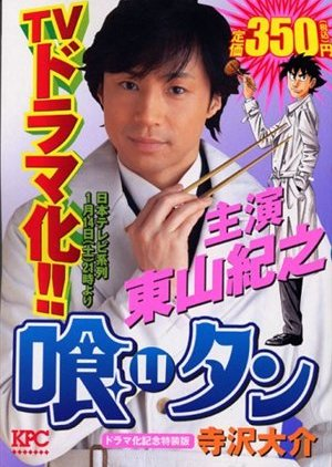 Kuitan (2006) poster