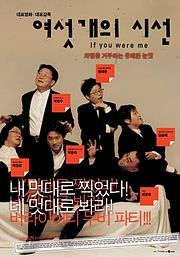 If You Were Me (2003) poster