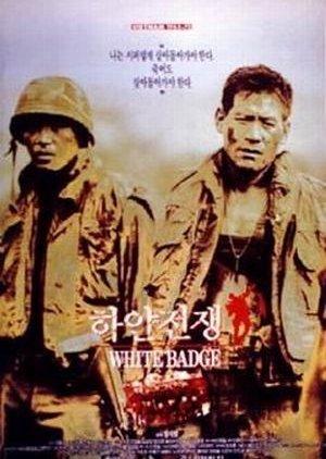 White Badge (1992) poster